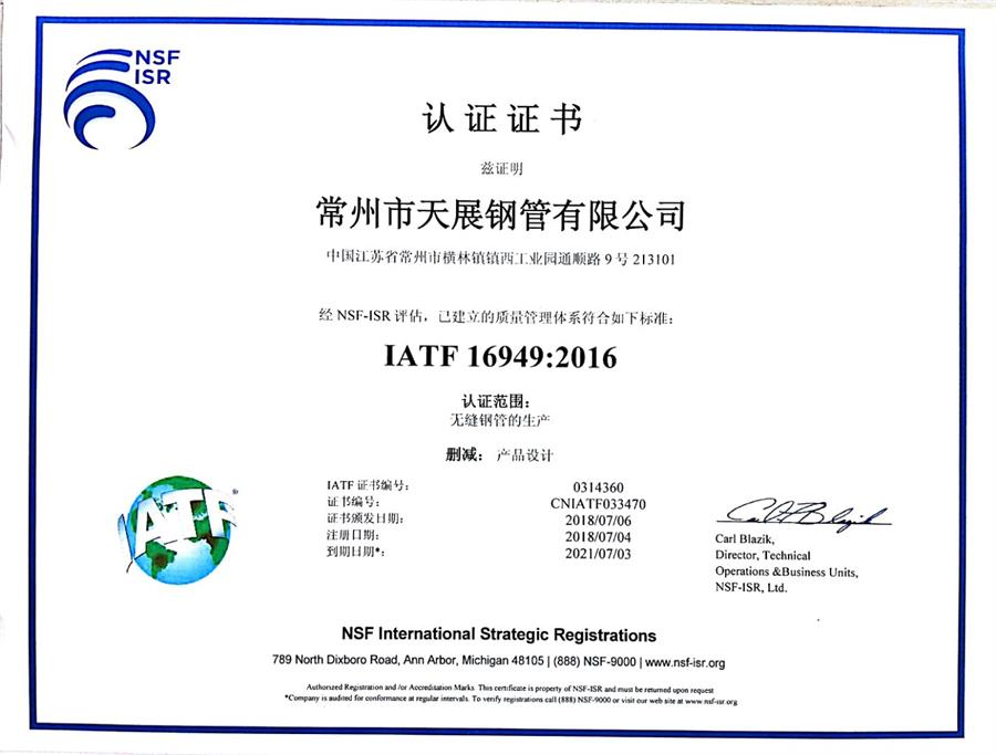 IATF16949 Automobile Quality System Certification
